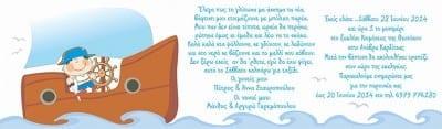 Προσκλητήριο Βάπτισης Πειρατής