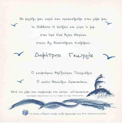 Προσκλητήριο Γάμου Θάλασσα με εκκλησάκι 63