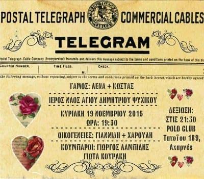προσκλητήριο τηλεγράφημα