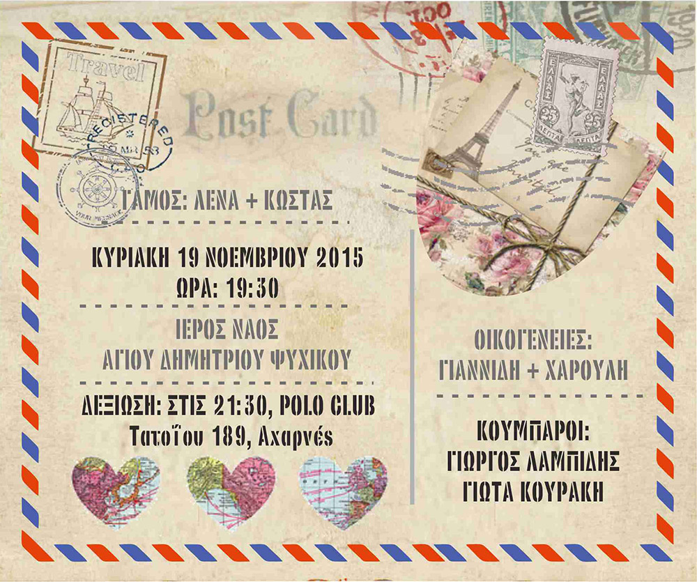 Προσκλητήριο γάμου ταξιδιωτικό καρτ ποστάλ carte postale travel 118