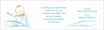 vaptisi karavaki 083