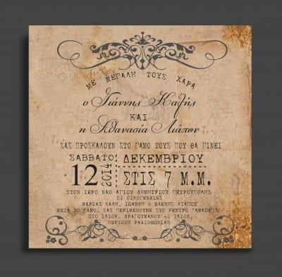 ρομαντικό στυλ αφίσας 17Χ17cm. 0,50 €