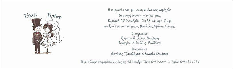 Προσκλητήριο Γάμου με Ζευγάρι 50