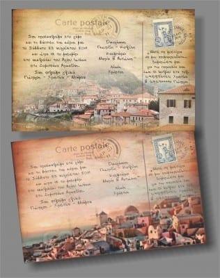 οικονομικό 0,55€ carte postale