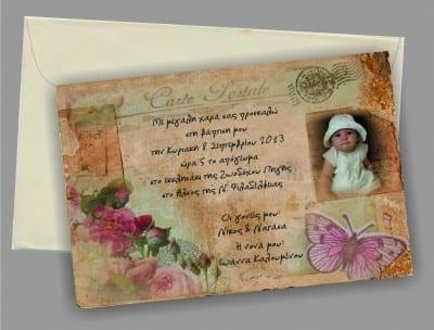 προσκλητήριο ρομαντικό βάπτισης 0,55