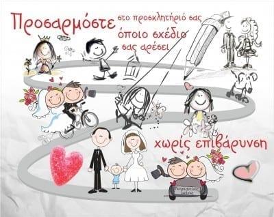 βάφτιση γάμος
