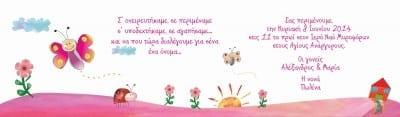 Προσκλητήριο Βάπτισης ΠΕΤΑΛΟΥΔΑ ΜΑΚΡΟΣΤΕΝΟ ροζ 1