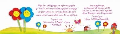 Προσκλητήριο Βάπτισης ΗΛΙΟΤΡΟΠΙΑ ΜΑΚΡΟΣΤΕΝΑ 122