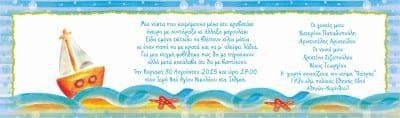 Προσκλητήριο Βάπτισης ΚΑΡΑΒΑΚΙ ΜΑΚΡΟΣΤΕΝΟ