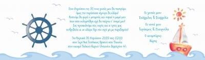 Προσκλητήριο Βάπτισης ΤΙΜΟΝΙ ΜΑΚΡΟΣΤΕΝΟ