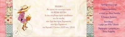 139 SARAH ΜΕ ΠΟΔΗΛΑΤΟ