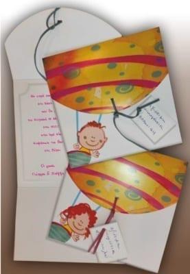Πρόσκληση βάπτισης με θέμα το αερόστατο για αγοράκι ή κοριτσάκι. τιμή 0,30 €.