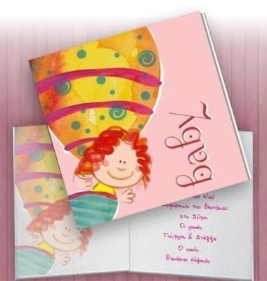 Πρόσκληση βάπτισης με θέμα το αερόστατο για κοριτσάκι. τιμή 0,25 €.