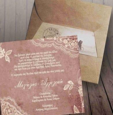 προσκλητήρια Γάμου και προσκλητήρια Βάπτισης