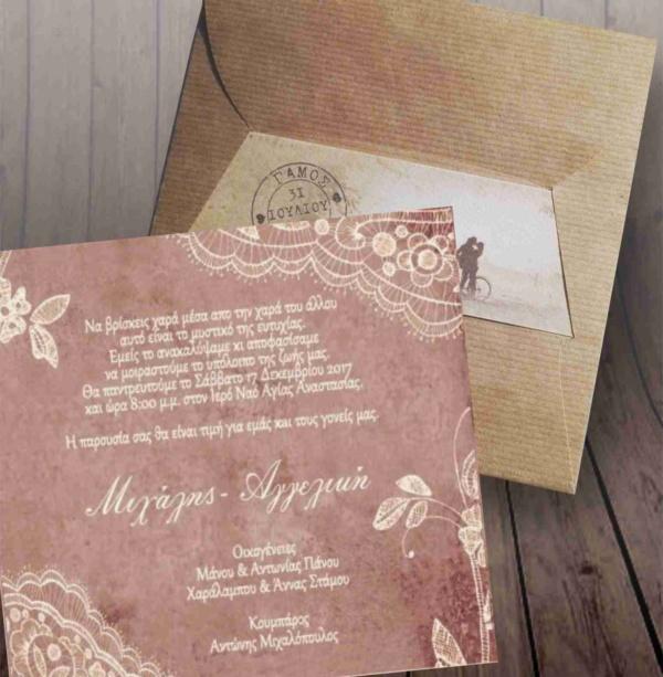 b132cd2b3672 Προσκλητήρια γάμου - οικονομικά - άριστη ποιότητα