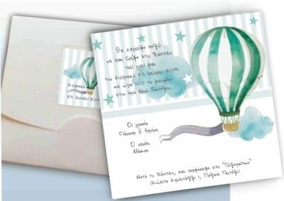 Προσκλητήριο Βάπτισης Αερόστατο Ε150
