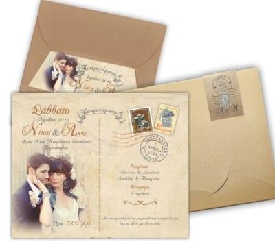 Προσκλητήριο Γάμου Ρομαντικό VINTAGE Μ321 σε στυλ καρτ ποσταλ με την φωτογραφία σας.