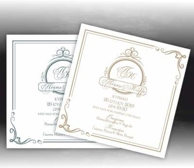 Προσκλητήριο Γάμου Κλασσικό NW13