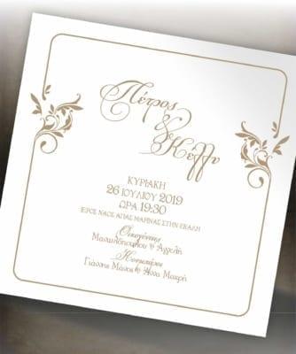 Προσκλητήριο Γάμου Κλασσικό NW15