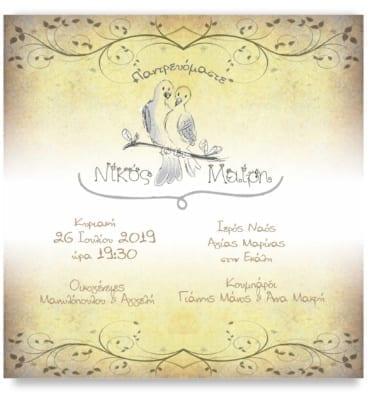 Προσκλητήριο Γάμου Ρομαντικό με πουλάκια σε παραδοσιακό στυλ  κωδ. NW16