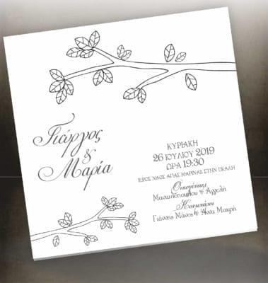 Προσκλητήριο Γάμου Κλασσικό NW17