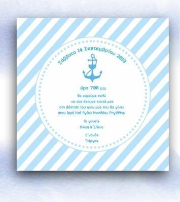 Προσκλητήριο βάπτισης Προσκλητήρια ναυτικά