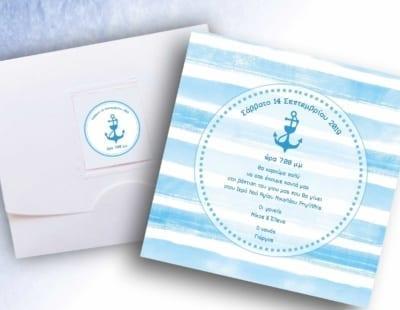 Προσκλητήριο βάπτισης ΝΑΥΤΙΚΟ E1014