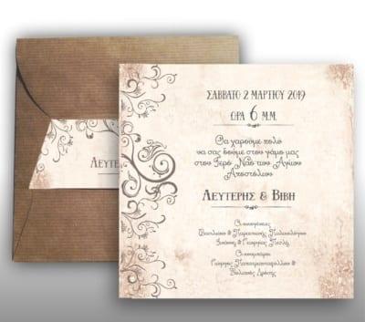 Προσκλητήριο Γάμου Κλασικό NW28