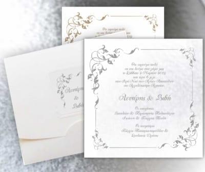 Προσκλητήριο Γάμου Κλασσικό NW22