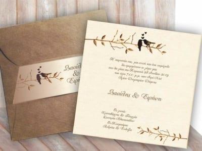 Προσκλητήριο Γάμου BIRDS TREE πουλάκια σε δέντρο κωδ. NW21