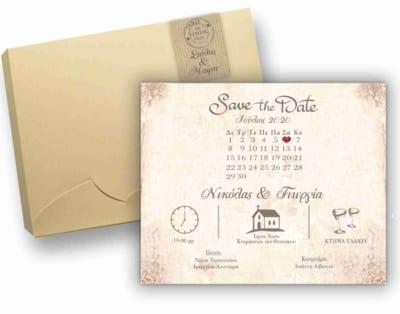 Προσκλητήριο Γάμου ΗΜΕΡΟΛΟΓΙΟ NW37, διαμορφώνεται όπως το θέλετε