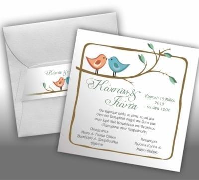 Προσκλητήριο Γάμου ΠΟΥΛΙΑ NW40