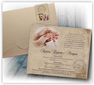 Προσκλητήριο γάμου και βάπτισης vintage χέρια ζευγάρι μωρό Μ25
