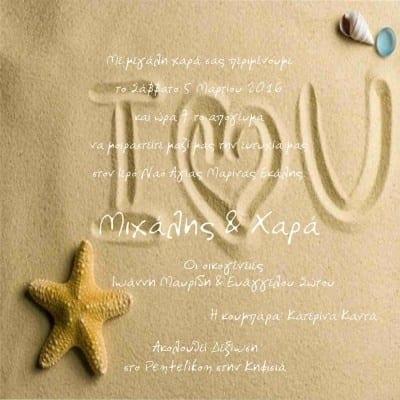 Προσκλητήριο γάμου μοντέρνο I love you στην άμμο με αστερία Μ46