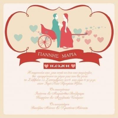 Προσκλητήριο γάμου ζευγάρι σε άμαξα Μ67