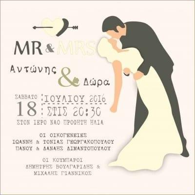 Προσκλητήριο γάμου μοντέρνο Mr and Mrs Μ69