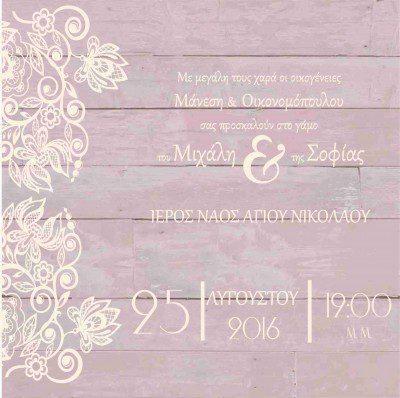 Προσκλητήριο γάμου δαντέλα σε ξύλο Μ60