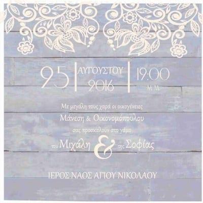 Προσκλητήριο γάμου δαντέλα σε ξύλο purple Μ60