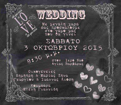 Προσκλητήριο γάμου μαυροπίνακας με ροζ λεπτομέρειες pink BLACKBOARD 111